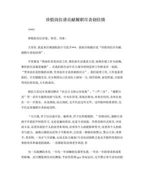 企业安全履职尽责演讲.doc