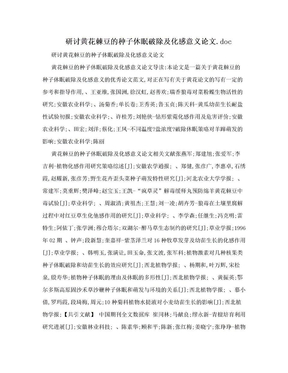 研讨黄花棘豆的种子休眠破除及化感意义论文.doc.doc
