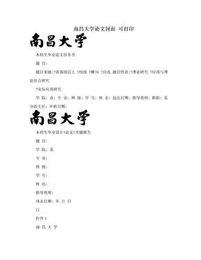 南昌大学论文封面 可打印.doc