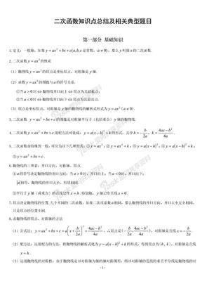 西点课业--中考数学--二次函数知识点总结及相关题型.doc