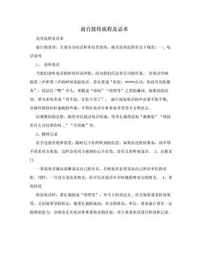 前台接待流程及话术.doc