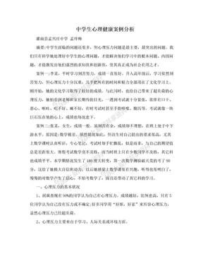 中学生心理健康案例分析.doc