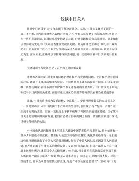 浅谈中日关系,形势与政策论文.doc
