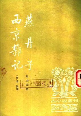 西京杂记·[晋]葛洪·(古小说丛刊)·中华书局1985.pdf
