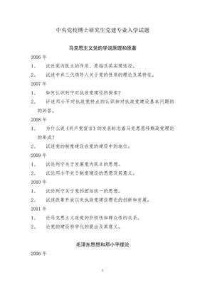 中央党校博士研究生党建专业试题2006-2011.doc