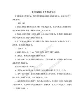 排水沟预制盖板技术交底.doc