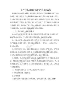 哈六中考点2012年高考考务工作总结.doc