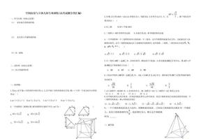 空间向量与立体几何专项训练.doc