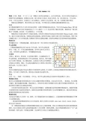 数独技巧(直观法).doc