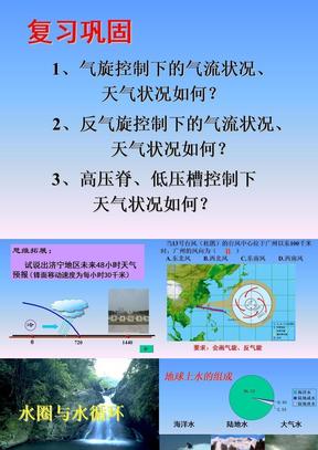 陆地水终稿2008-12-16.ppt
