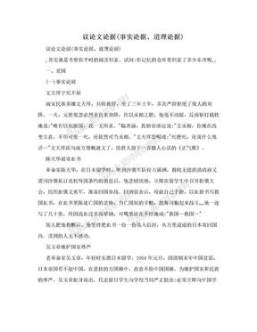 议论文论据(事实论据、道理论据).doc