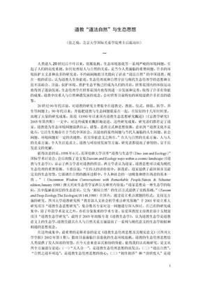 """中国行为法学会张之楠道教""""道法自然""""与生态思想.doc"""