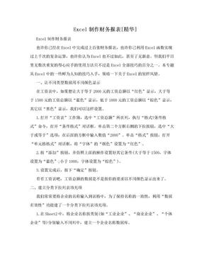 Excel制作财务报表[精华].doc