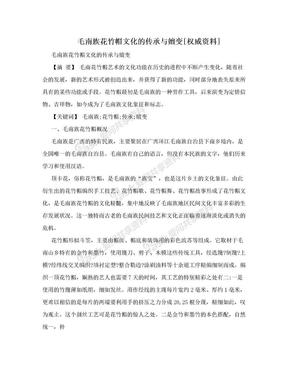 毛南族花竹帽文化的传承与嬗变[权威资料].doc