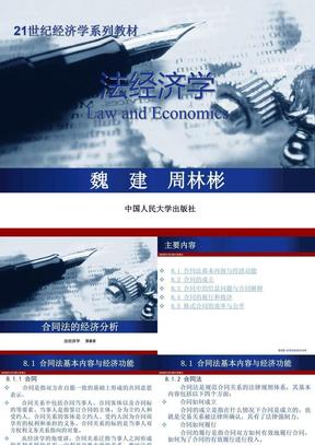 第8章 合同法的经济分析.ppt