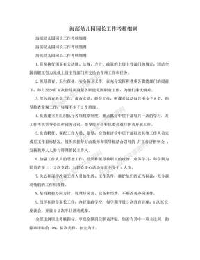 海滨幼儿园园长工作考核细则.doc