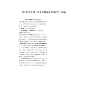 高中化学教材中几个值得商议题目论文[指南].doc