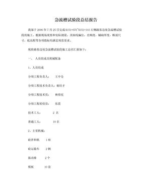 急流槽试验段施工方案总结.doc