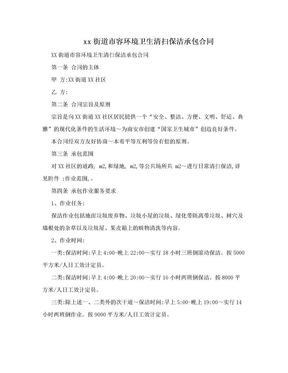 xx街道市容环境卫生清扫保洁承包合同.doc