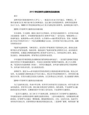 2015学校清明节主题教育活动通讯稿.docx