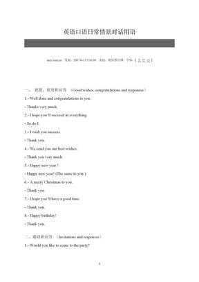 英语口语日常情景对话用语.doc