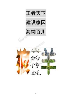 污水处理厂三沟式氧化沟工艺设计.doc