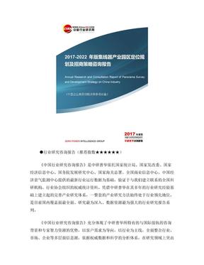 2017-2022年版集线器产业园区定位规划及招商策略咨询报告目录.doc