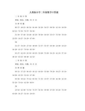 人教版小学二年级数学口算题.doc