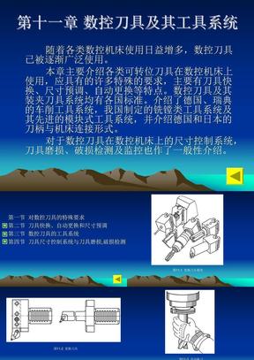 第11章 数控刀具及其工具系统.ppt