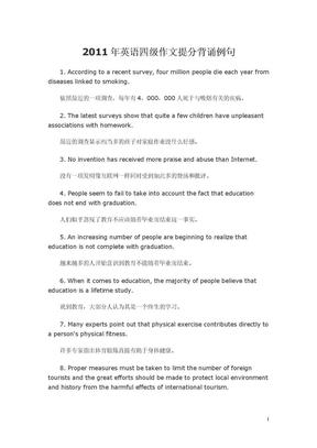 四级优秀长句及作文.doc