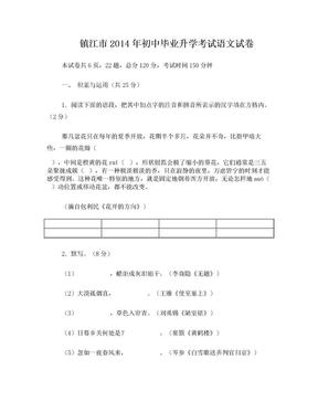 江苏省镇江市2014年中考语文试题.doc