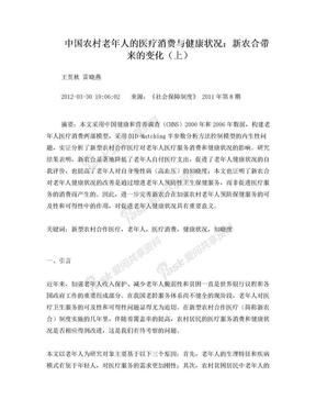 中国农村老年人的医疗消费与健康状况上.doc
