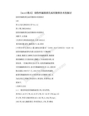 [word格式] 创伤性膈肌裂孔疝经腹修补术的探讨.doc