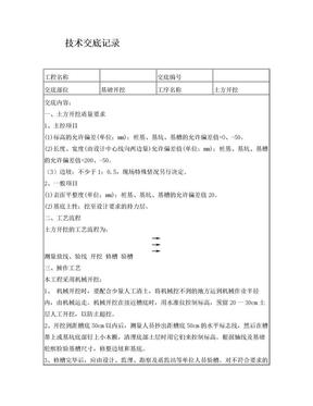 土建各分项工程技术交底大全-综合版.doc