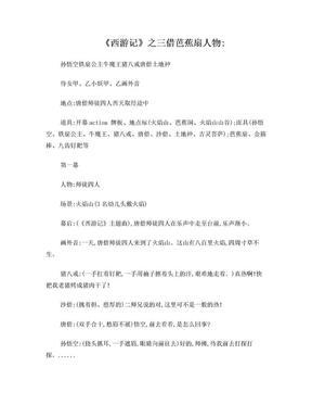 三借芭蕉扇剧本新.doc