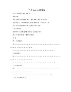 广数980tda说明书.doc
