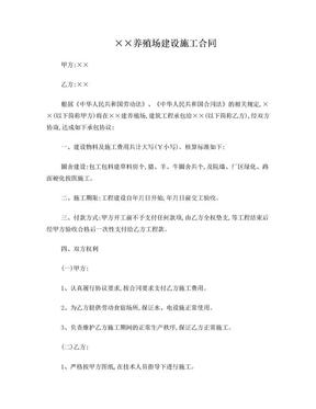 施工合同(养殖场).doc