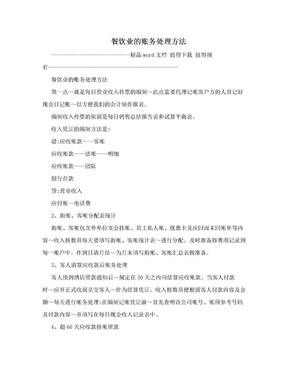 餐饮业的账务处理方法.doc