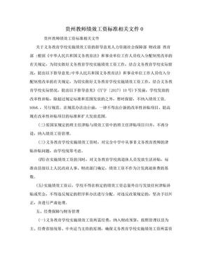贵州教师绩效工资标准相关文件0.doc