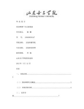 青岛啤酒广告策划文案.doc