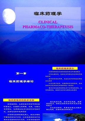 1.临床药理学.ppt