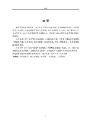 110Kv变电站电气主接线设计.doc