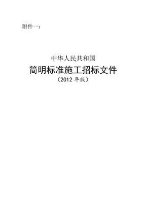 《中华人民共和国标准设计施工总承包招标文件》(2012年版).doc