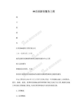 建筑工程竣工总结报告.doc
