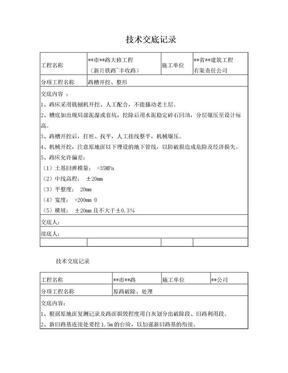 市政道路工程技术交底(模板).doc