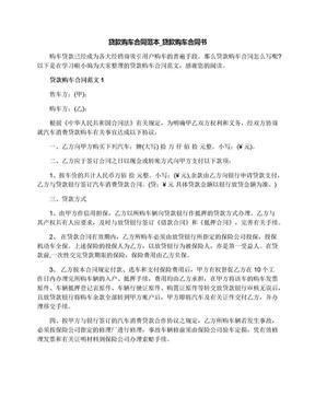 贷款购车合同范本_贷款购车合同书.docx
