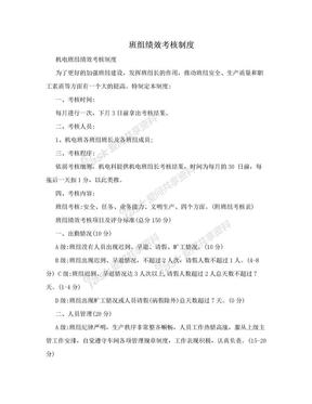 班组绩效考核制度.doc