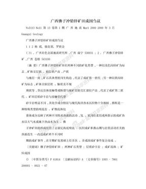 广西佛子冲铅锌矿田成因刍议.doc