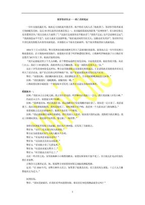 【犯罪鉴识实录——逃亡者的冤屈】.doc