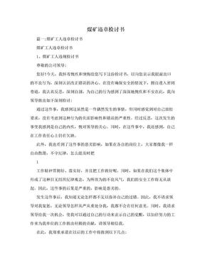煤矿违章检讨书.doc